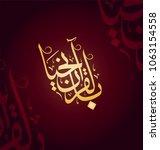 vector arabic islamic... | Shutterstock .eps vector #1063154558