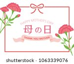 mother's day greeting card with ... | Shutterstock .eps vector #1063339076