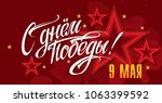 9 may poster. may 9 victory day ... | Shutterstock . vector #1063399592