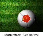 China Flag Pattern 3d rendering of a soccer ball in green grass - stock photo