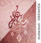 illustration of ramadan kareem. ... | Shutterstock .eps vector #1064164526