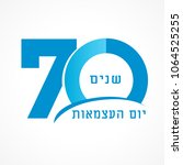 70 years israel emblem and... | Shutterstock .eps vector #1064525255