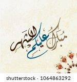 ramadan kareem greeting card ... | Shutterstock .eps vector #1064863292