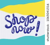 shop now vector lettering. hand ... | Shutterstock .eps vector #1065041516