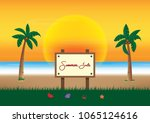 summer sale promotion season... | Shutterstock .eps vector #1065124616