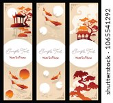 set of vetrical banners with...   Shutterstock .eps vector #1065541292