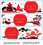 set of horizontal banners with...   Shutterstock .eps vector #1065541295