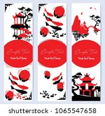 set of vertical banners with...   Shutterstock .eps vector #1065547658