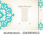 vector decorative retro... | Shutterstock .eps vector #1065854012