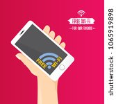 hand holding white smart phone... | Shutterstock .eps vector #1065919898