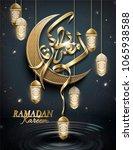 ramadan kareem poster  arabic... | Shutterstock .eps vector #1065938588