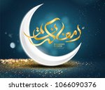 ramadan kareem poster  golden... | Shutterstock . vector #1066090376