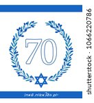 israel independence day  70th... | Shutterstock .eps vector #1066220786