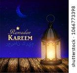 vector illustration of a lantern   Shutterstock .eps vector #1066773398