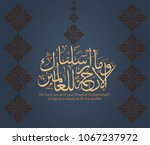 islamic calligraphy for a verse ... | Shutterstock .eps vector #1067237972