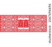 chinese symbol of double...   Shutterstock .eps vector #1067696696