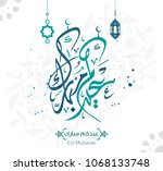 eid mubarak greeting card in... | Shutterstock .eps vector #1068133748