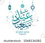 arabic calligraphy of text... | Shutterstock .eps vector #1068136382