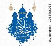vector of ''jumah mubarakah'' ...   Shutterstock .eps vector #1068466085