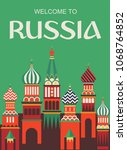 welcome to russia. russian... | Shutterstock .eps vector #1068764852