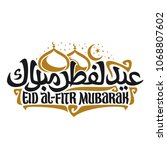 logo with muslim greeting... | Shutterstock . vector #1068807602