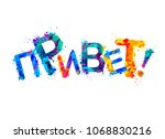 hello in russian language. word ... | Shutterstock .eps vector #1068830216