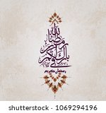 ramadan kareem beautiful...   Shutterstock .eps vector #1069294196