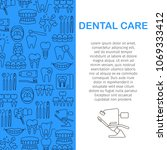 dental care pattern with... | Shutterstock .eps vector #1069333412
