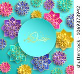 ramadan kareem beautiful... | Shutterstock .eps vector #1069373942