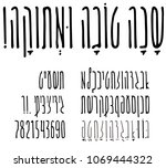 hebrew condensed handwritten... | Shutterstock .eps vector #1069444322