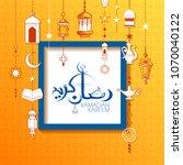 illustration of ramadan kareem  ... | Shutterstock .eps vector #1070040122