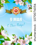 may 9   day of victory over... | Shutterstock .eps vector #1070076056