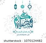 ramadan kareem in arabic... | Shutterstock .eps vector #1070124482