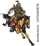mongolian archer warrior on a... | Shutterstock .eps vector #1070469878