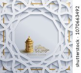 ramadan kareem greeting card... | Shutterstock .eps vector #1070663492