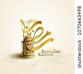ramadan kareem arabic... | Shutterstock .eps vector #1070663498