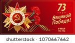 9 may   russian holiday.... | Shutterstock .eps vector #1070667662