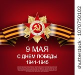 9 may. victory day. translation ... | Shutterstock .eps vector #1070750102