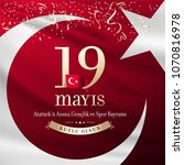 may 19th turkish commemoration... | Shutterstock .eps vector #1070816978