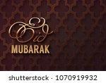 golden lettering eid mubarak on ... | Shutterstock .eps vector #1070919932