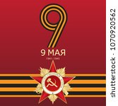 9 may victory day. russian... | Shutterstock .eps vector #1070920562
