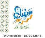 ramadan kareem. beautiful...   Shutterstock .eps vector #1071052646