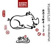 vector illustration of pig....   Shutterstock .eps vector #1071568916