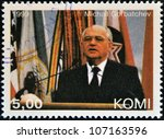Komi   Circa 1999  A Stamp...