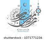ramadan kareem in arabic... | Shutterstock .eps vector #1071771236