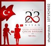 23 nisan cocuk bayrami vector... | Shutterstock .eps vector #1071924032