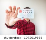 hand holding card with national ... | Shutterstock . vector #1072019996