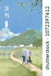 ching ming festival | Shutterstock . vector #1072397612