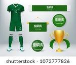 saudi arabia soccer set...   Shutterstock .eps vector #1072777826