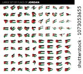 jordan flag  vector illustration | Shutterstock .eps vector #1073053655